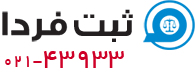 ثبت فردا Logo