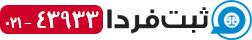 فردا ثبت Logo