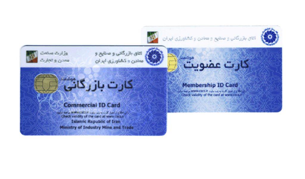 اخذ کارت بازرگانی یا کارت عضویت ؟